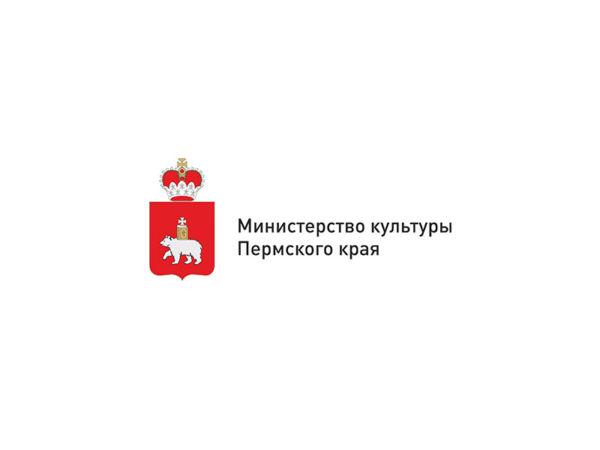 О порядке приема документов на соискание премий Пермского края в сфере культуры и искусства за 2020 год