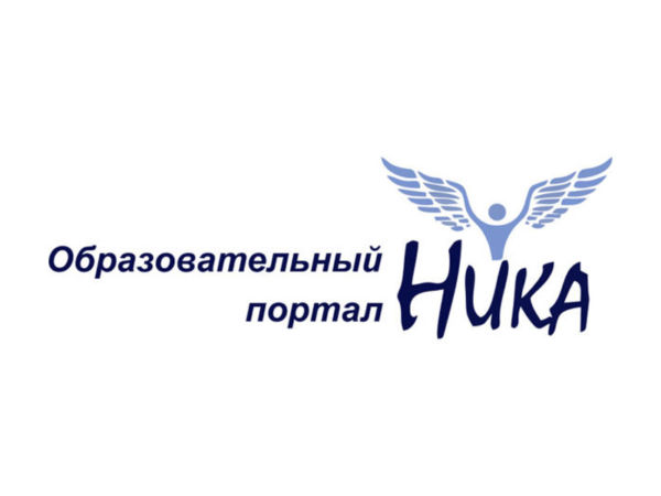 """Образовательный портал """"НИКА"""" приглашает принять участие в творческих конкурсах"""
