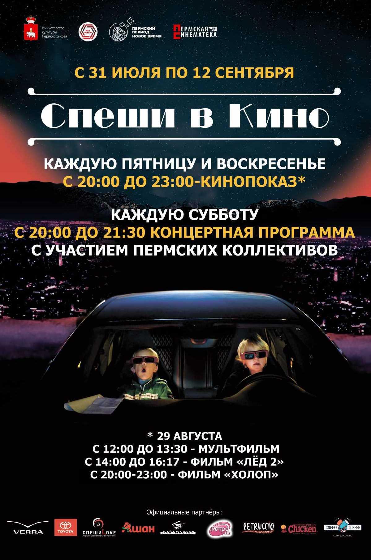 Спеши в кино в Перми