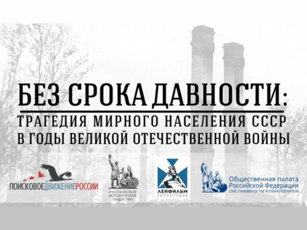 Всероссийский проект «Без срока давности»