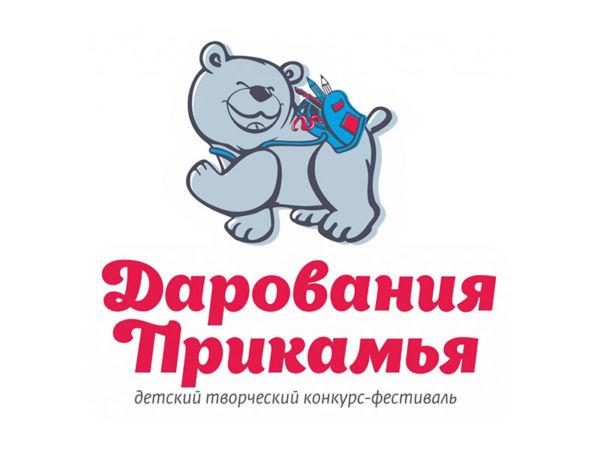 Организация подготовки и проведения Детского творческого конкурса-фестиваля «Дарования Прикамья-2019»