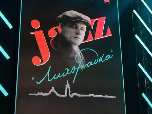 Международный фестиваль джазовой музыки «Джаз-лихорадка»