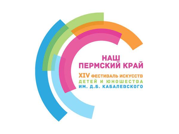 Фестиваль искусств детей и юношества имени Д.Б. Кабалевского «Наш Пермский край»