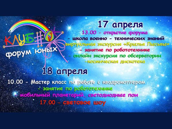 17- 18 апреля в Лысьвенском городском округе пройдет форум юных «Клуб#ОК»
