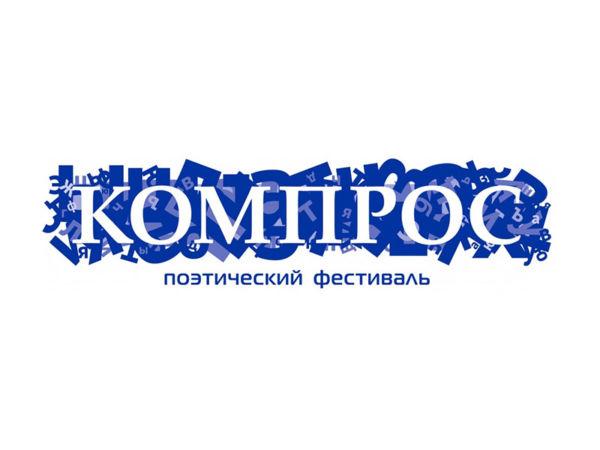 Литературный фестиваль «Компрос»