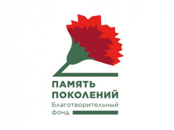 Всероссийская акция «Красная Гвоздика»