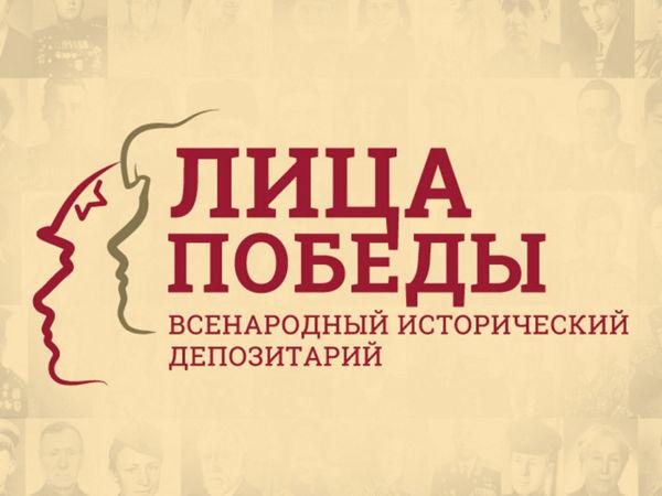 Всероссийский проект «Лица Победы»