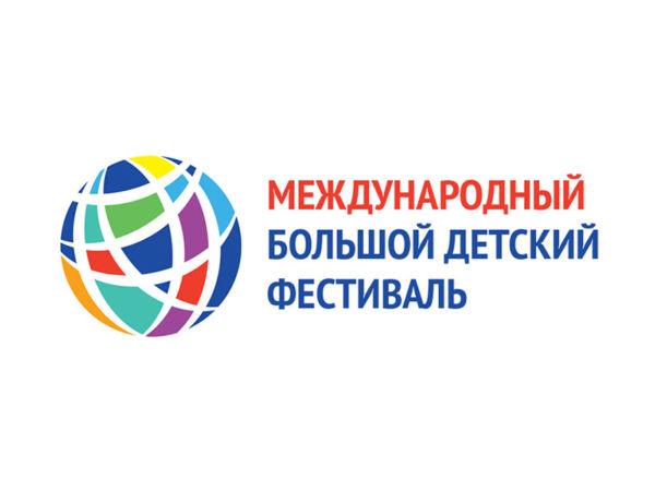 Открыт прием заявок на Международный Большой детский фестиваль