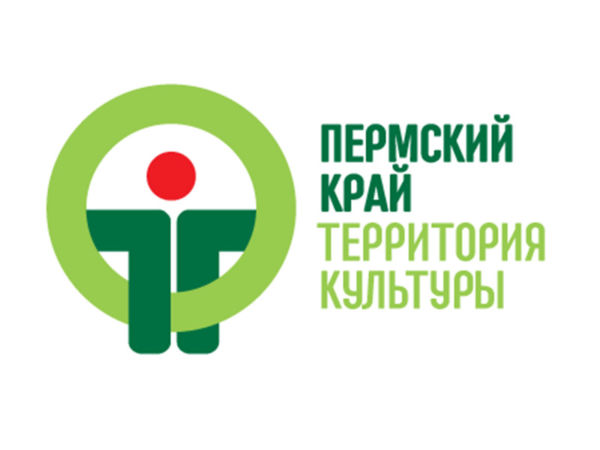 Пермский край – территория культуры 2018
