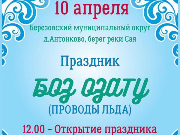 Березовский дом культуры устроит «проводы льда» для местных жителей