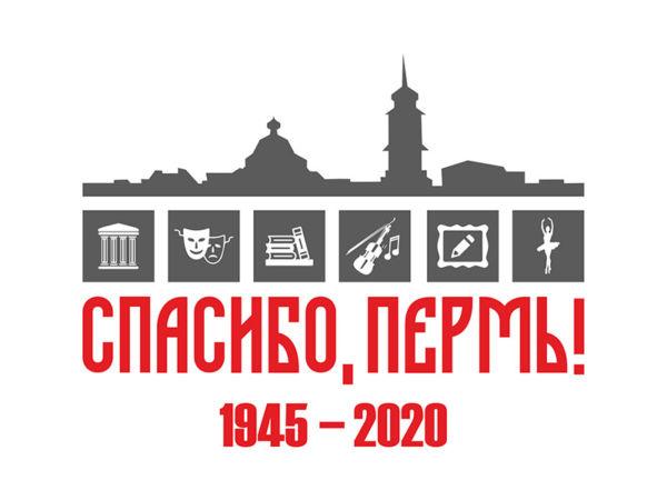 Фестиваль «Спасибо, Пермь!»