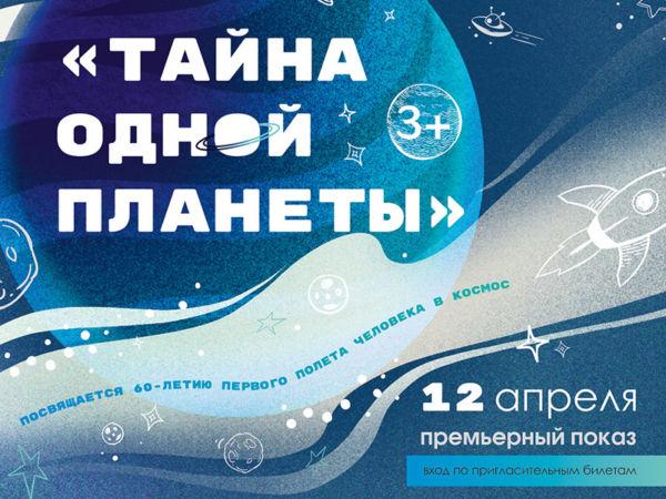 В День космонавтики школьники узнают «тайну одной планеты»