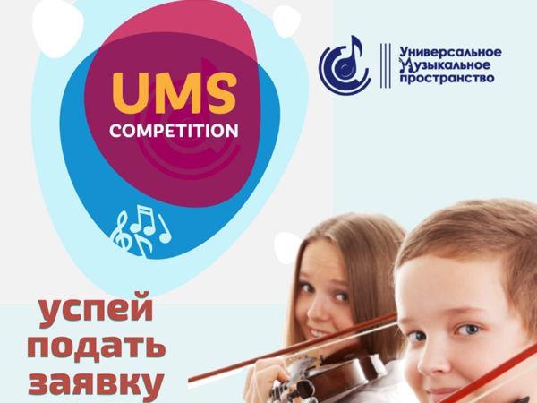 В феврале 2021 года запускается международный онлайн конкурс творчества детей и молодежи «Universal Music Space»