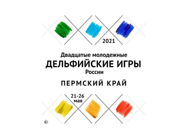Победители Двадцатых молодежных Дельфийских игр России получат уникальные возможности дальнейшего развития