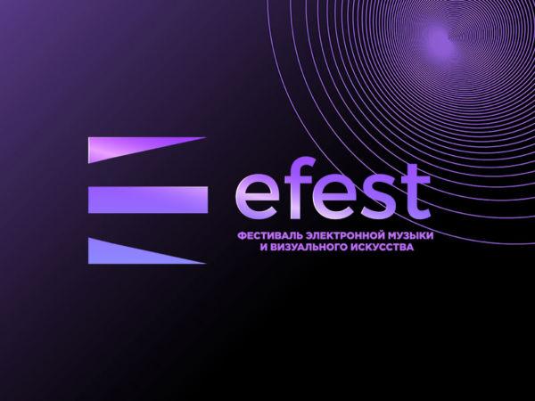 EFEST-2021 расширит формат и выйдет за пределы одной сцены