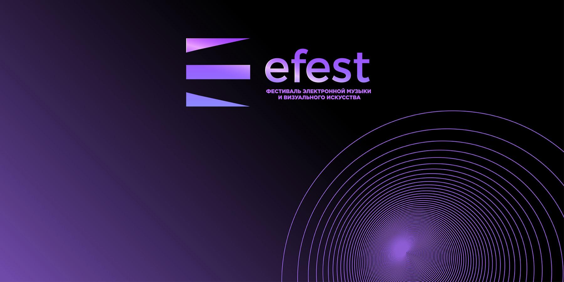 EFEST 2021