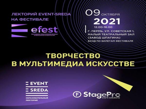 Лекторий EVENT-среда на фестивале
